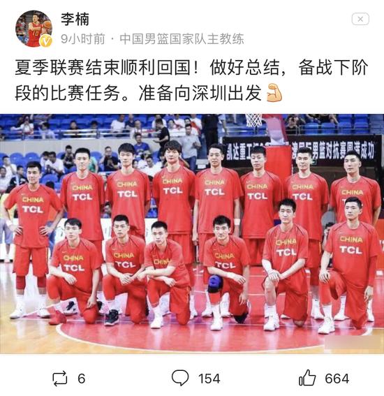 李楠晒男篮大合影 全队回
