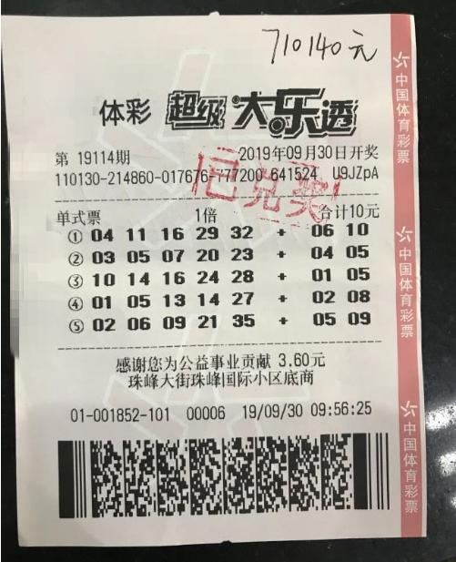女彩民机选揽大乐透71万 技术型彩民同期擒71万