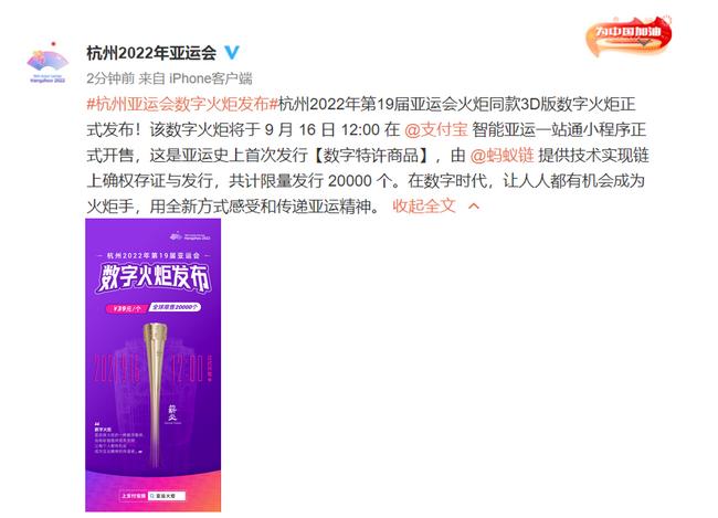 亚运会史上首个数字特许商品 杭州数字火炬将在本月16日开售!