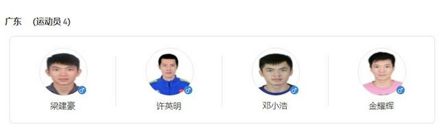 全运击剑男佩团体决赛广东队夺冠 邓小浩换剑绝杀