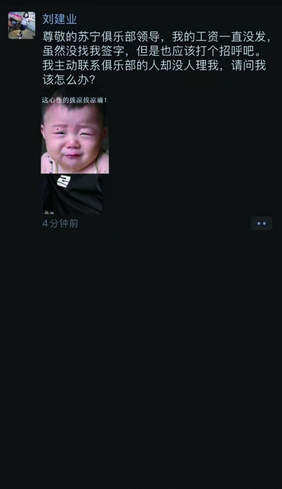 刘建业称被苏宁欠薪:主动找沙龙都没人理我