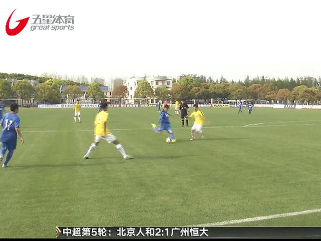 青超联赛U17A组申花逆转苏宁