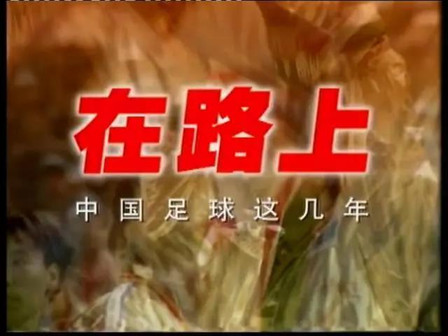 20年前央视《足球之夜》专题纪录片:《在路上——中国足球这几年上》