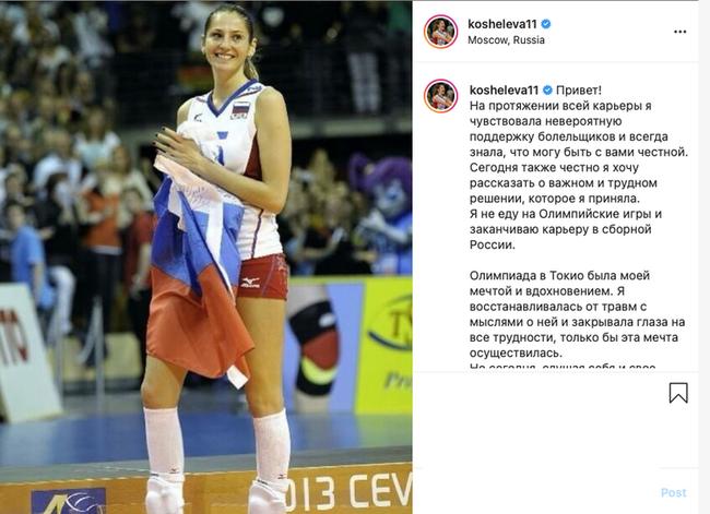 科舍列娃宣布退出俄罗斯女排 不会参加东京奥运