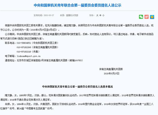 中心和国家机关青年联合会委员会委员提名
