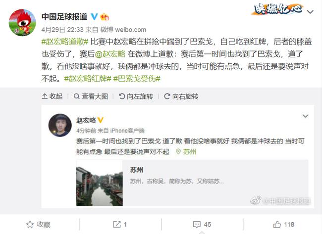 【博狗体育】赵宏略向巴索戈道歉:看他没啥事就好 冲球去的