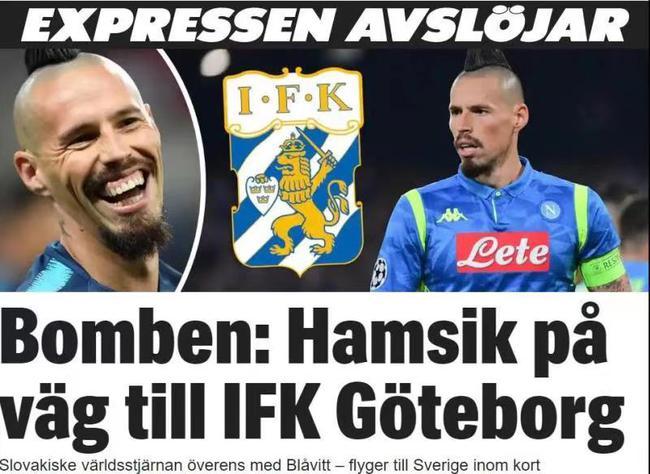 哈姆西克有望转投瑞典豪门 已奔赴哥德堡准备体检