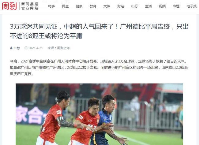 沪媒:新赛季只出不进的8冠王或将沦为平庸