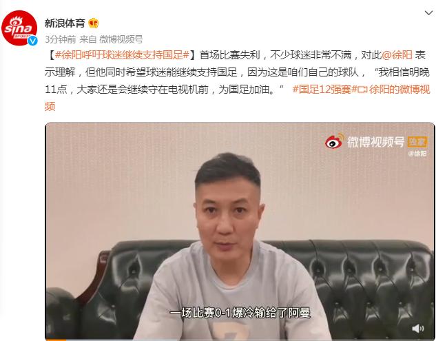 徐阳喊话国足:只要你们坚持 球迷不会抛弃和放弃