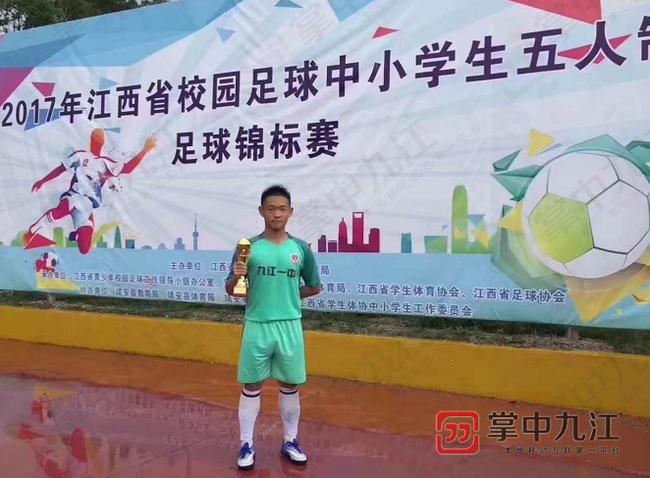 踢球不耽误学习!九江一中足球队长斩获高考状元
