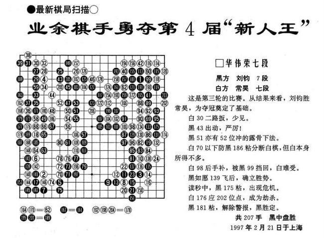 围棋天地上刊登刘钧胜常昊的棋谱