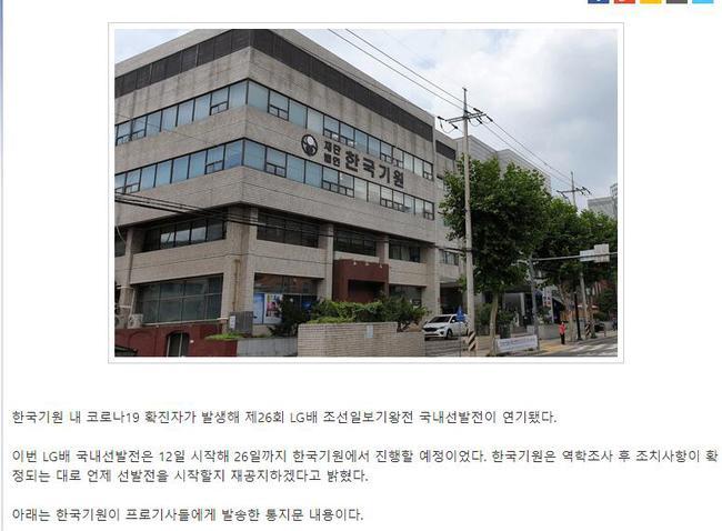 韩国世界冠军朴正祥确诊新冠 比赛推迟全员核酸