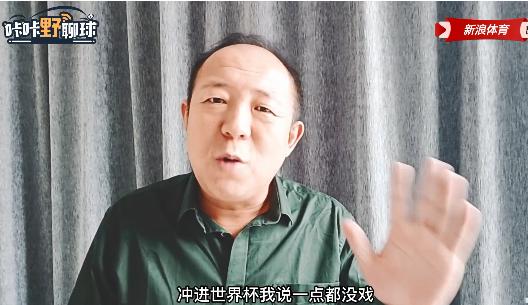 记者:国足进世界杯一点都没戏 打越南争取进个球