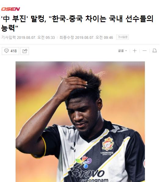 K联赛金靴前锋谈中韩联赛差距 进球少因支援不足