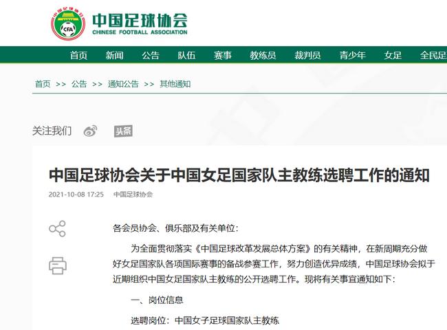 足协关于中国女足国家队主教练选聘工作的通知