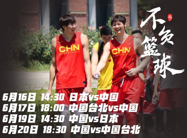 中国男篮亚预赛赛程:6月16日首战对阵日本
