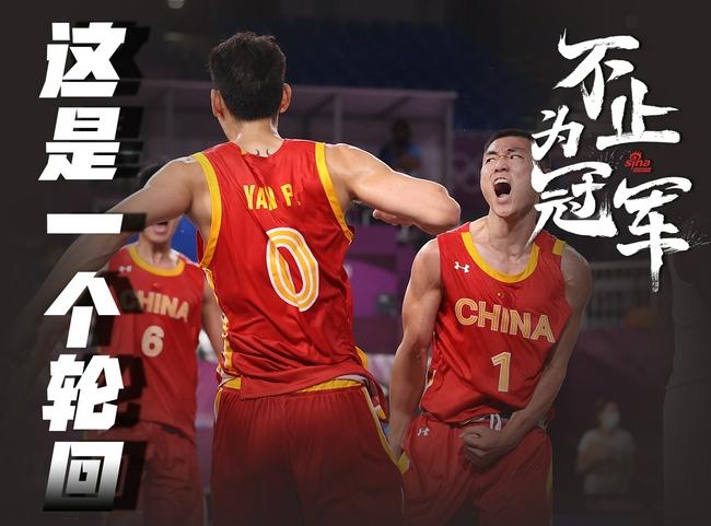 """这是个轮回!三人男篮为中国男篮""""隔空复仇"""""""