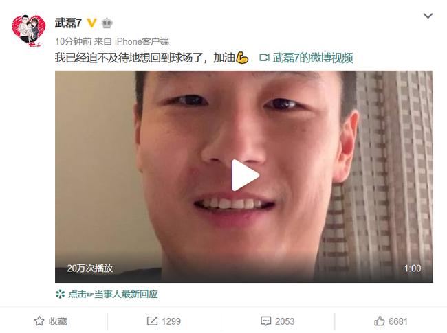 武磊微博截图