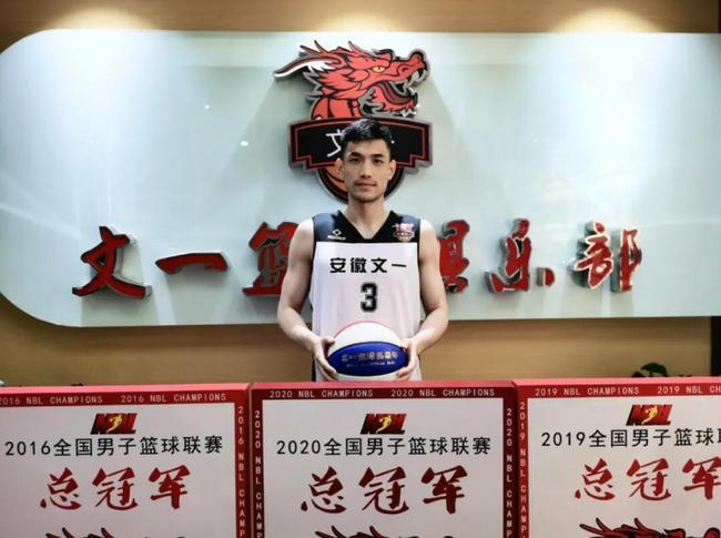 NBL冠军安徽文一官宣签下福建队后卫刘洺宇