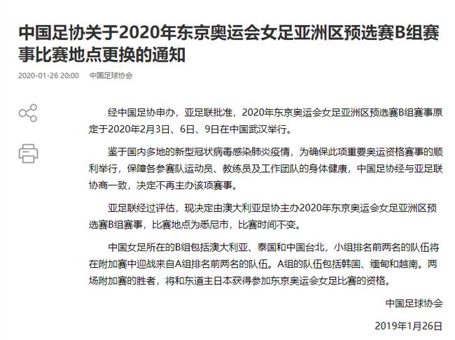 中国取消举办女足奥运会预选赛 移至澳洲悉尼举办