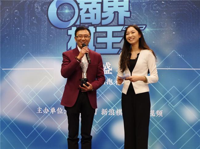 杨笑涛获得商界棋王赛亚军