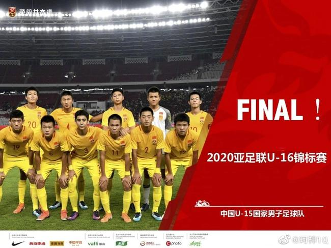 鲁能青训球员助力U15国少队晋级亚少赛决赛圈