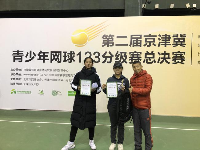 第二届京津冀青少年网球123分级赛总决赛圆满落幕