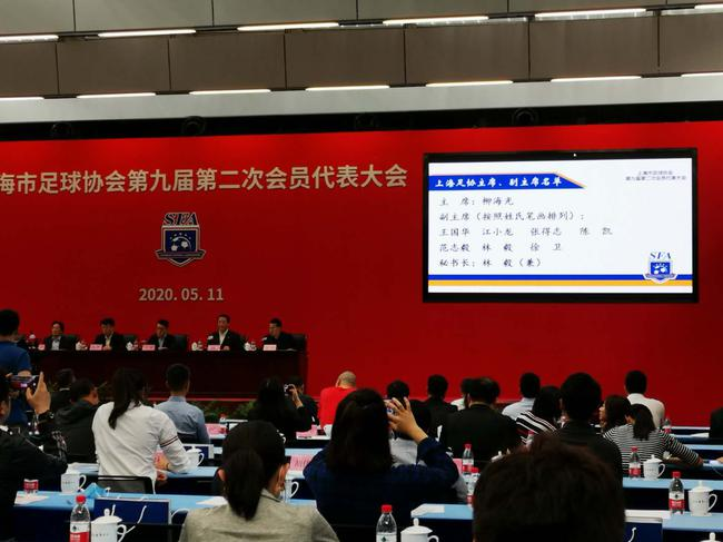 柳海光当选新一届上海足协主席 范志毅增补副主席