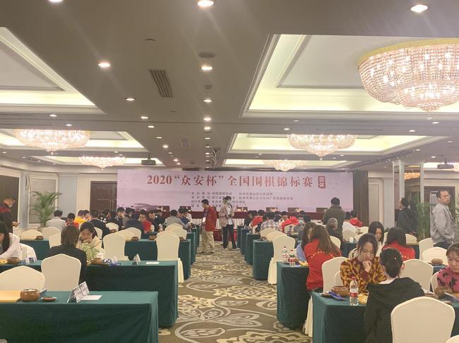 2020年众安杯全国围棋锦标赛