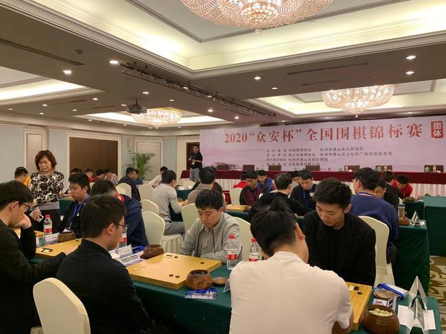 2020年众安杯全国围棋锦标赛比赛现场