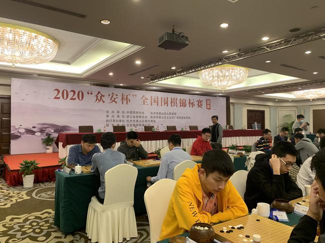 2020年众安杯全国围棋锦标赛第6轮比赛现场
