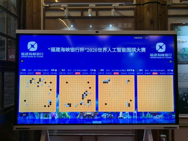 """""""福建海峡银行杯""""2020世界人工智能围棋大赛"""