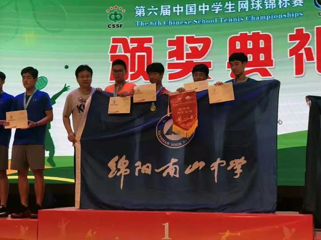 高中代表绵阳南山中学参加中国中学生网球锦标赛夺冠