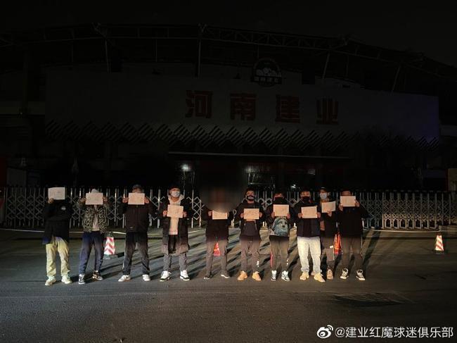 建业球迷凌晨在主场外打标语:抵制足协昏庸举措