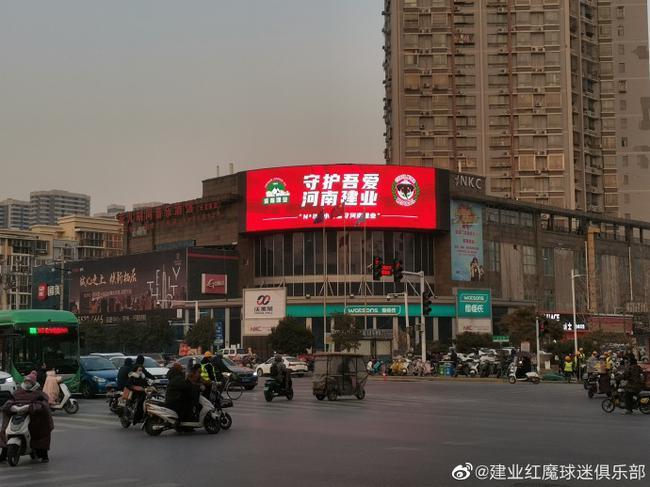 建业球迷包下商场LED大屏幕 打出守护建业字样