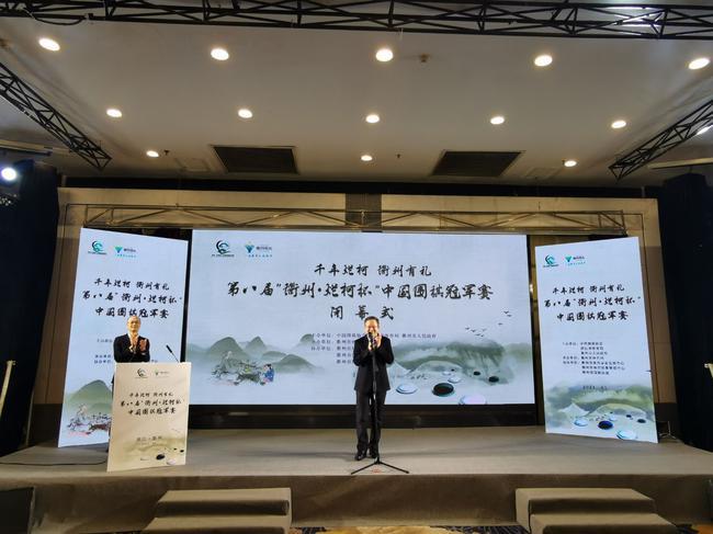 衢州市人大主任吴国升宣布比赛圆满闭幕
