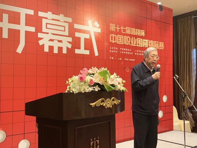 中国围棋协会主场林建超致辞