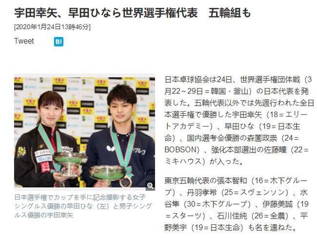 日本公布世乒赛阵容
