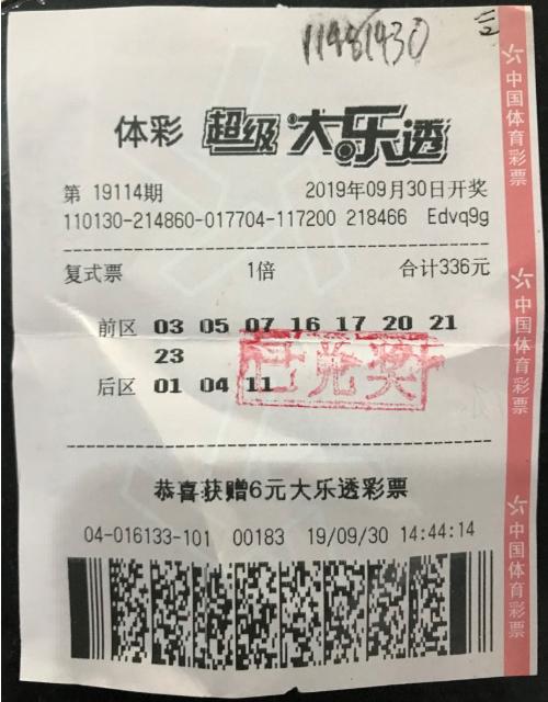 老彩民反向思维擒大乐透1148万 不能兑奖太着急
