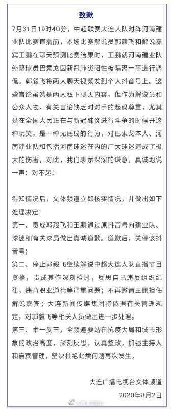大连广播电视台道歉:停止郭毅飞解说 不再邀请王鹏