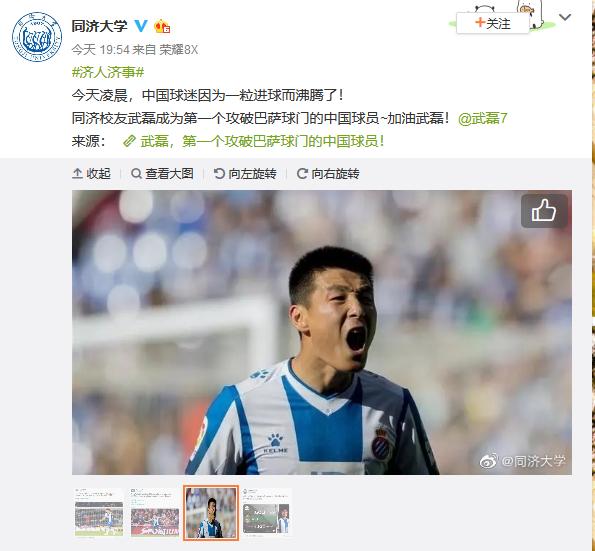 同济大学祝贺武磊:同济校友创造历史 中国球迷沸腾