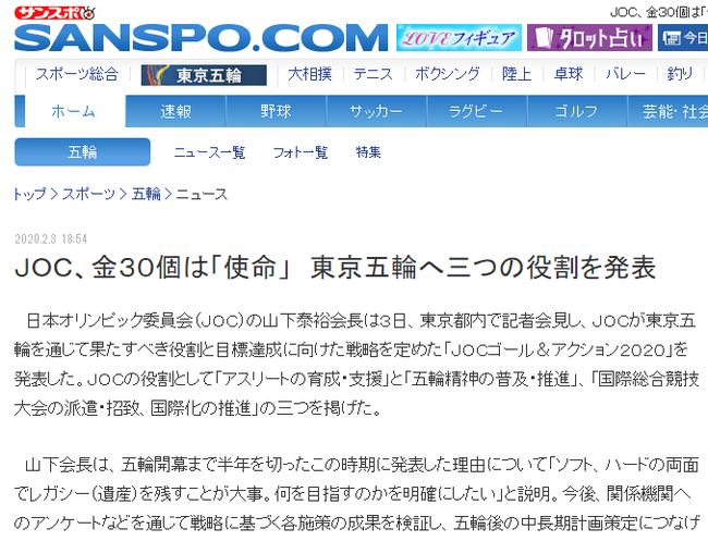 日本奥委会发表东奥目标 奥委会主席:30金是使命