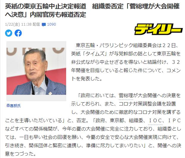 东京奥组委回应英媒奥运撤销言论 彻底没有这种事