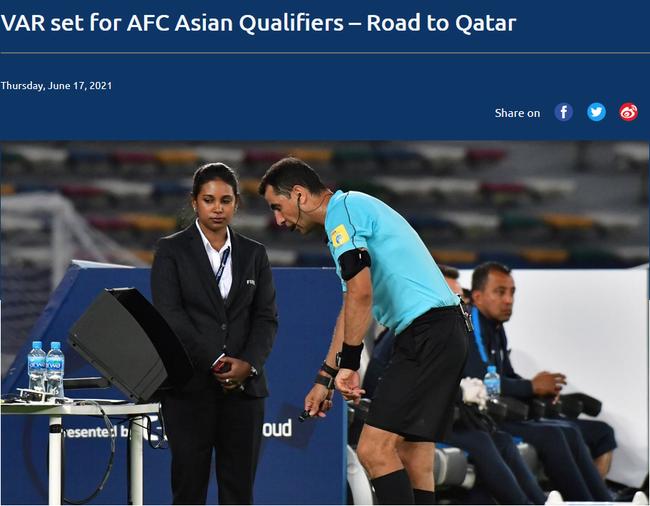 亚足联确认12强赛启用VAR技术 只在四种情况下触发
