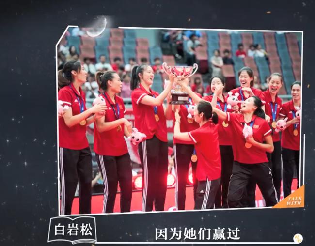 白岩松谈中国女排国足躺枪 盛赞朱婷世界无对手