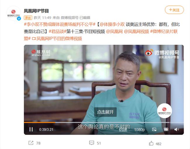 李小双不赞成媒体说裁判不公:那会导致队伍衰退
