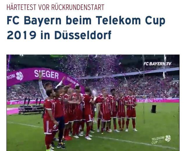 拜仁官宣参加德国电信杯 卫冕冠军明年1月出战