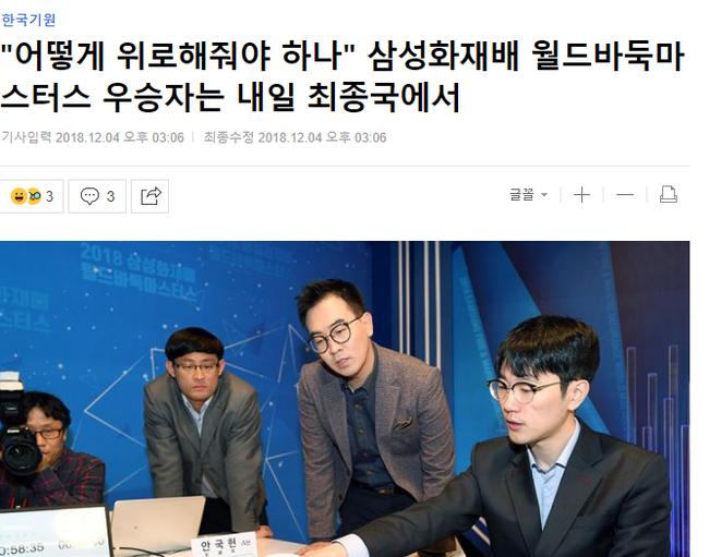 韩国网站报道截图