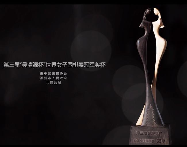 第三届吴清源杯冠军奖杯