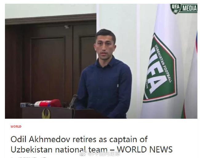 艾哈迈多夫退出国家队 乌兹别克饮恨40强赛
